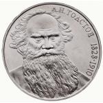 Акция на юбилейные монеты СССР.