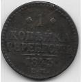 1 копейка серебром. 1843 г. Российская Империя. ЕМ. 11-2-332