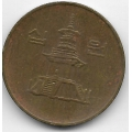 10 вон. 1997 г. Южная Корея. 7-1-650