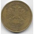 10 рублей. 2010. СПМД. 7-3-551