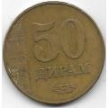 50 дирам. 2011 г. Таджикистан. 6-3-576