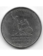 5 рублей. 2016 г. Историческое общество. ММД. 6-3-581
