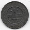 1 копейка. 1911 г. Российская Империя. 6-4-491