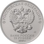Первая «футбольная» 25-рублевка