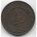 1 копейка. 1914 г. Российская Империя. 5-1-510