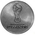 25 рублей. Чемпионат мира по футболу 2018. Выпуск 1 (2016 г.). 3-7-1