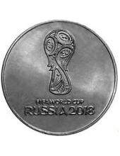 25 рублей. Чемпионат мира по футболу 2018. 3-7-1