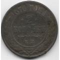 2 копейки. 1870 г. Российская Империя. 16-4-441