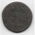 1 копейка серебром. 1840 г. Российская Империя. 18-3-253