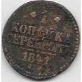 1 копейка серебром. 1841 г. Российская империя. СМ. 18-3-255
