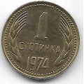 1 стотинка. 1974 г. Болгария. 1-8-67