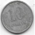 10 копеек. 2000 г. Приднестровье. 10-2-649