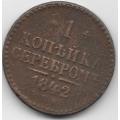 1 копейка серебром. 1842 г. СПМ. Российская Империя. 10-4-772