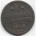 1 копейка серебром. 1840 г. Российская Империя. 12-4-424