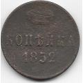 1 копейка. 1852 г. Российская Империя. 12-4-425