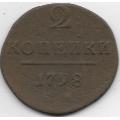 2 копейки. 1798 г. Российская Империя. ЕМ. 12-4-443
