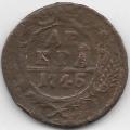 Денга. 1745 г. Российская Империя. 12-5-596