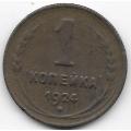 1 копейка. 1924 г. СССР. 15-5-557