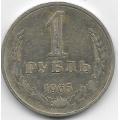 1 рубль. 1965 г. СССР. 15-5-570
