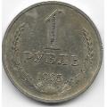 1 рубль. 1965 г. СССР. 15-5-572