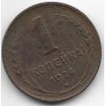1 копейка. 1924 г. СССР. 14-2-322