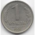 1 рубль ГКЧП. 1991 г. ЛМД. 14-5-341