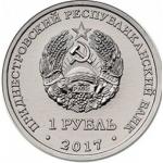 Новинка банка  ПМР
