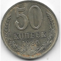 50 копеек. 1986 г. СССР. 6-2-645