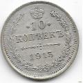 10 копеек. 1915 г. Российская Империя. ВС. Серебро. 9-1-1483