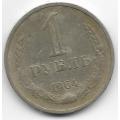 1 рубль. 1964 г. СССР. 12-2-707