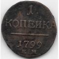 1 копейка. 1799 г. Российская Империя. ЕМ. 12-4-455