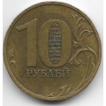10 рублей. 2010. СПМД. 16-3-687