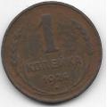 1 копейка. 1924 г. СССР. 16-3-697