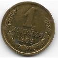 1 копейка. 1969 г. СССР. 16-4-458