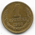 1 копейка. 1968 г. СССР. 7-1-664