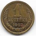 1 копейка. 1967 г. СССР. Шт.блеск. 7-1-666