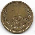 1 копейка. 1969 г. СССР. 7-1-667