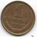 1 копейка. 1971 г. СССР. 7-1-669