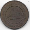 1 копейка. 1911 г. Российская Империя. 7-3-573