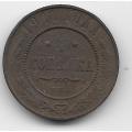 1 копейка. 1911 г. Российская Империя. 7-3-577
