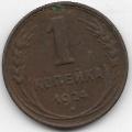 1 копейка. 1924 г. СССР. 7-4-565