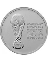 25 рублей. Чемпионат мира по футболу 2018. Выпуск 2 (2017 г.). 19-2-369