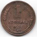 1 копейка. 1924 г. СССР. 7-5-276