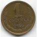1 копейка. 1965 г. СССР. 8-2-481
