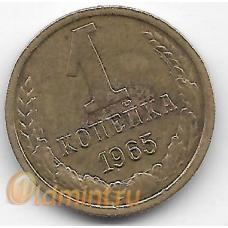 1 копейка. 1965 г. СССР. 8-4-473