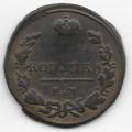 1 копейка. 1824 г. Российская Империя. ЕМ. 3-8-18