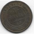 1 копейка. 1874 г. Российская Империя. 3-8-23