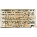 1 руб. 40 5/8 коп. 1891 г. Купон облигации №773645 3% займа №110. Б-1803/1