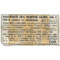 1 руб. 40 5/8 коп. 1891 г. Купон облигации №773645 3% займа №109. Б-1803/2