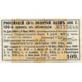 1 руб. 40 5/8 коп. 1891 г. Купон облигации №773648 3% займа №109. Б-1803/3